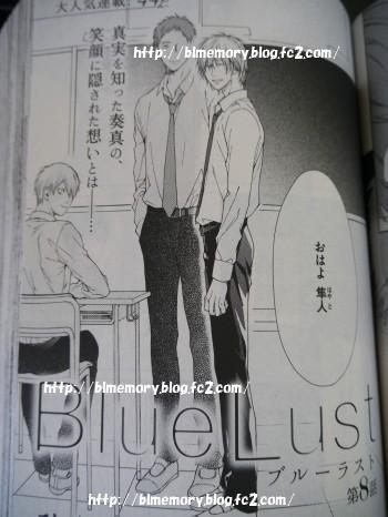 Blue Lust 8話 ダリア4月号掲載分の感想