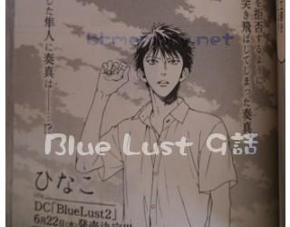 Blue Lust 9話の感想(ネタバレ含む) BLメモリー