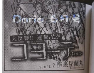 コヨーテ 2話(ダリア6月号掲載)座裏屋蘭丸 感想 BLメモリー