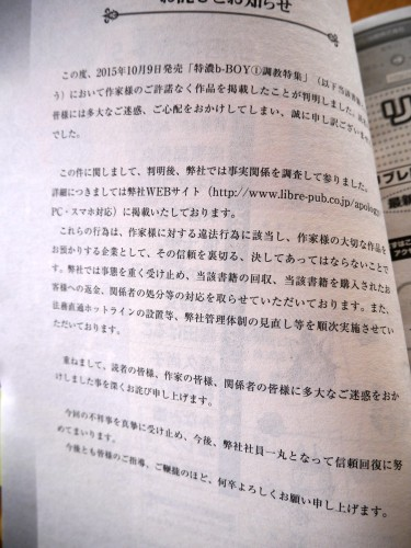 リブレ お詫びとお知らせ掲載文
