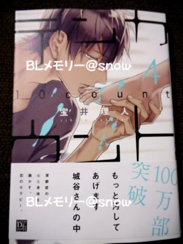 テンカウント4巻 宝井理人 感想レビュー BLメモリー