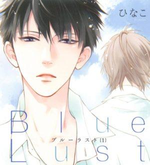 Blue Lust ひなこ