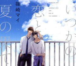 いつかの恋と夏のはて 篠崎マイ