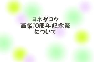 ヨネダコウ画業10周年記念祭