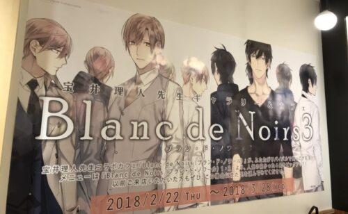 宝井理人先生ギャラリー&カフェ『Blanc de Noirs(ブラン・ド・ノワール)3