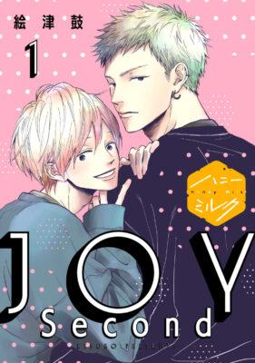 JOY second 絵津鼓