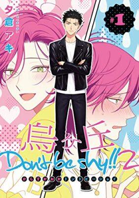烏ヶ丘Don't be shy!!2