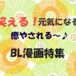 BL漫画特集