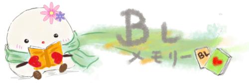 BLメモリー BL漫画感想ブログ